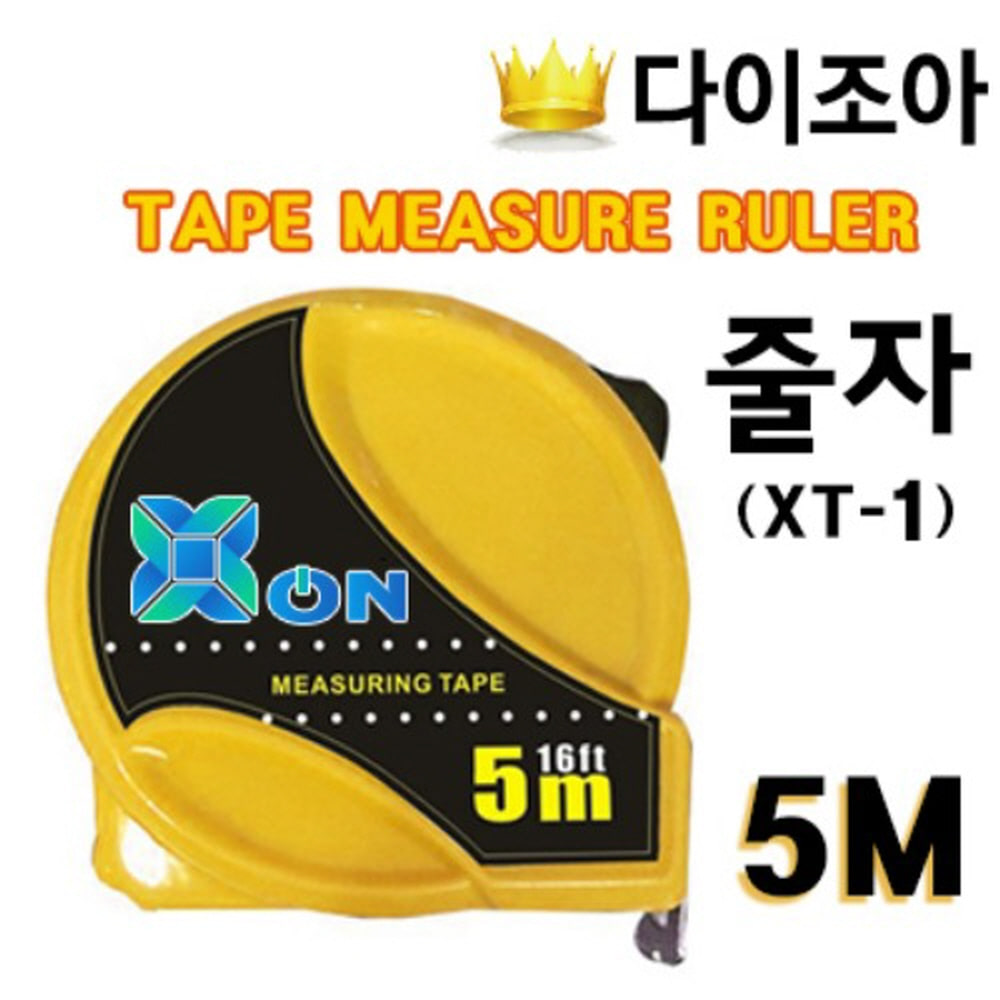 X-ON 엑스온 TAPE MEASURE RULER 줄자 5M (XT-1)