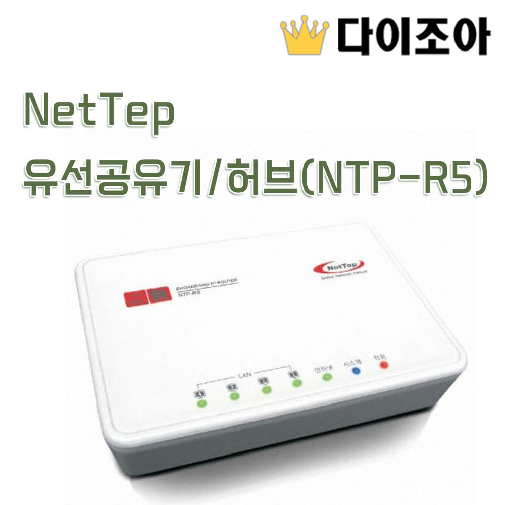 NetTop BROABAND IP ROUTER 유선공유기/허브(NTP-R5) 박스구성품