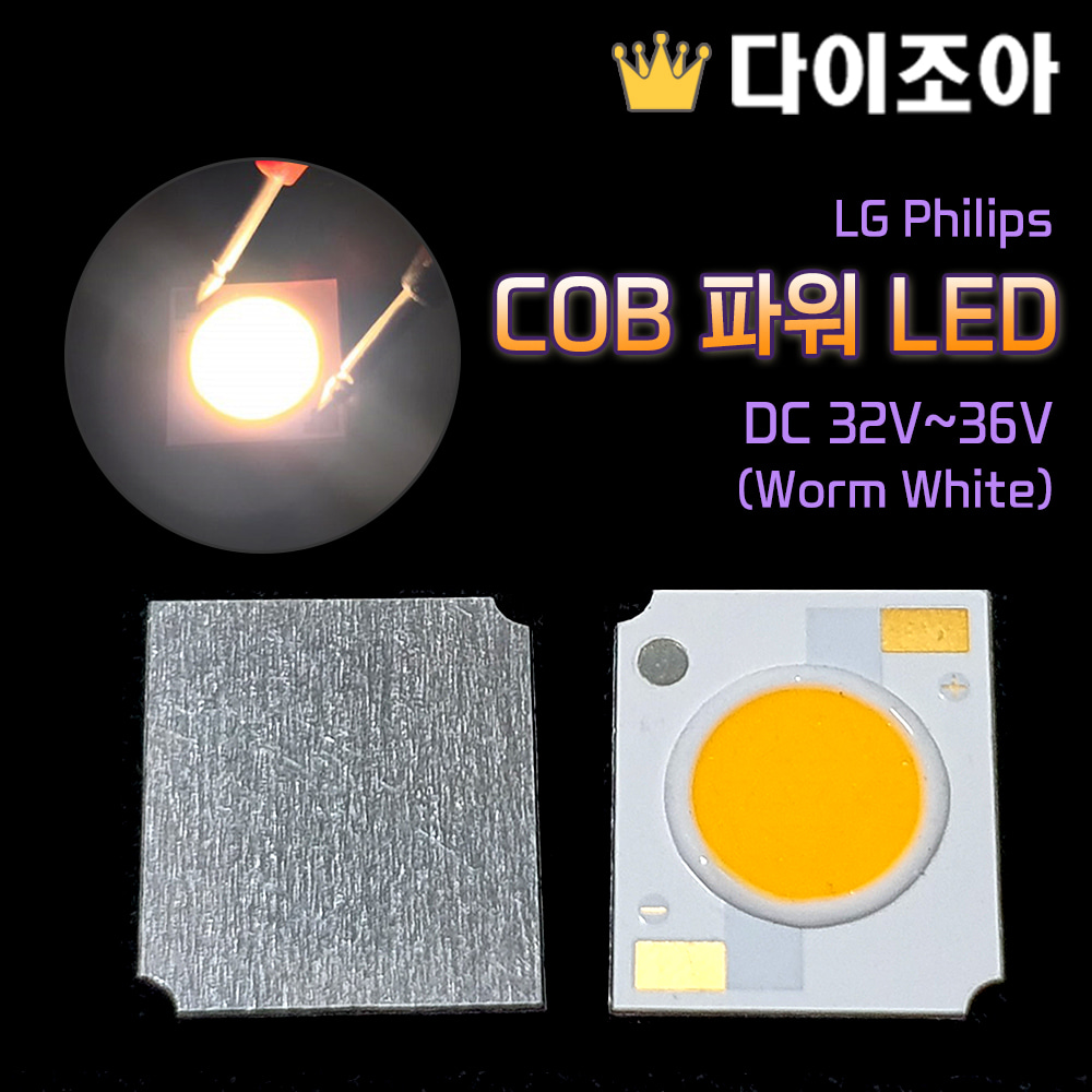 [E2] LG Philips 9mm COB 파워 LED (Worm White)