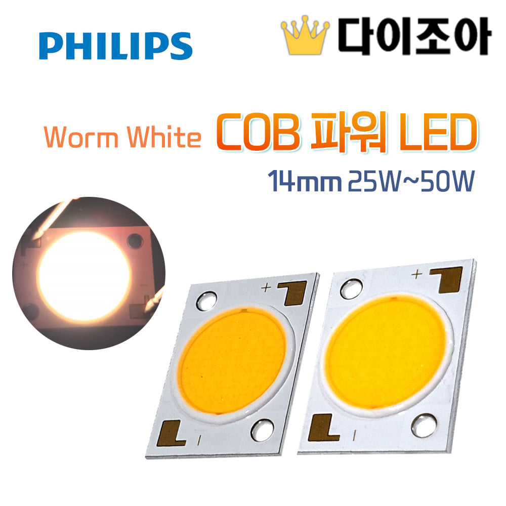 [E2] LG Philips 14mm 25W~50W COB 파워 LED (Worm White)